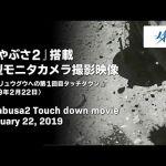 L'atterrissage de Hayabusa-2 sur l'asteroïde Ryugu